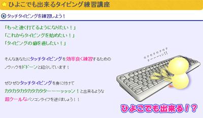 タイピング 練習 ひよこ パソコン初心者必見!無料でできるタイピング練習サイト5選